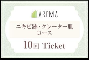 ニキビ跡・クレーター肌コース【10回分】チケット