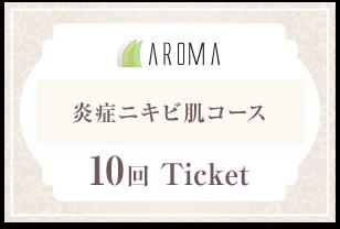 炎症ニキビ肌コース【10回分】チケット