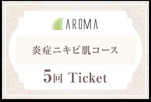 炎症ニキビ肌コース【5回分】チケット